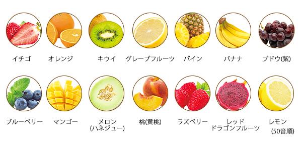 通年使用可能果物