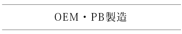 OEM・PB製造承ります