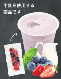 ピュアベリーミルク